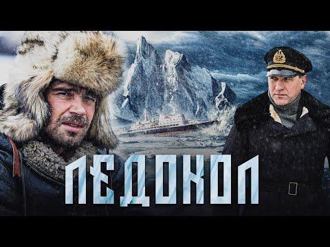 ЛЕДОКОЛ / Художественный фильм - Видео онлайн