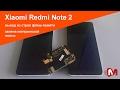 Не включается Xiamoi Redmi Note 2 Проблемы с флеш памятью Замена материнской платы mp3