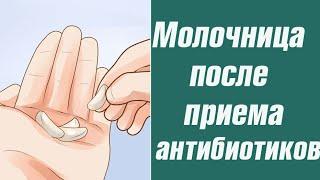 Молочница после приема антибиотиков. Лечение молочницы у женщин.(Молочница после приема антибиотиков. Лечение молочницы у женщин. Видео от доктора Галины Гроссманн - автор..., 2015-06-30T12:22:18.000Z)
