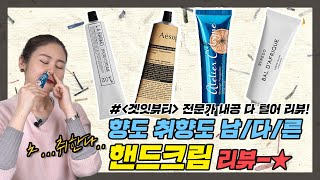 향에 취하는 핸드크림 5종 리뷰!!