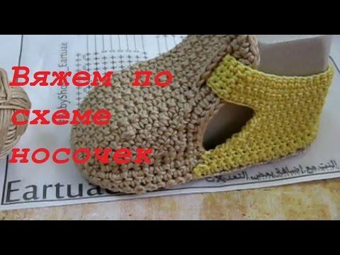 Вязание крючком пинетки Урок 37 часть 1 из 2 Tığ İşi Patik