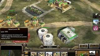 Command And Conquer: Generals Перезарядка Финал ГЛА