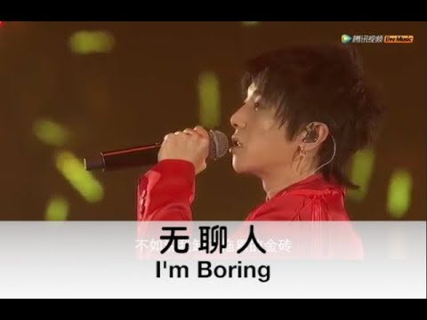 (ENG SUB) I'm Boring By Hua Chenyu 华晨宇《无聊人》带中英文歌词 Best Chinese Songs with English Subtitle