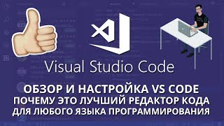 Visual Studio Code - Огляд та настроювання редактора коду