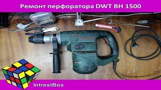 Ремонт перфоратора DWT BH 1500