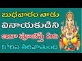 How to Perform Ganesh Puja at Home || Ganesh Puja vidhi in Telugu