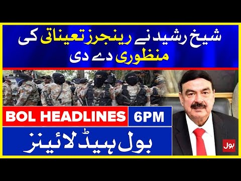 Sheikh Rasheed Approved the Deployment of Rangers