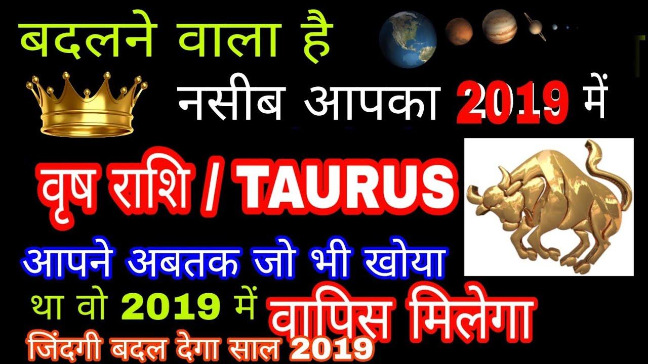 All About Taurus >> #शनि की ढैय्या चल रही है ॥ All about TAURUS / वृष राशि