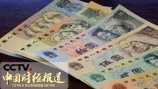 《中国财经报道》 20190509 15:00| CCTV财经