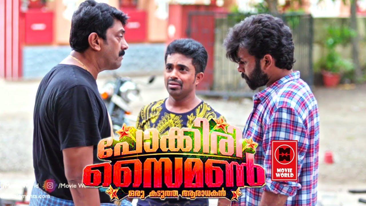 ഐപോഡ് ഒകെ സൂക്ഷിക്കണ്ടേ സാറേ | Pokkiri Simon | Sunny Wayne | New Movie Scenes Malayalam