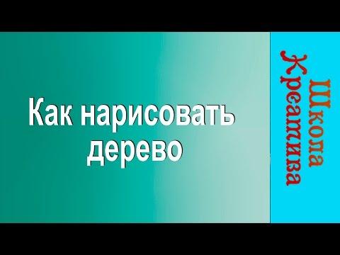 Виталий Ткаченко, как нарисовать дерево