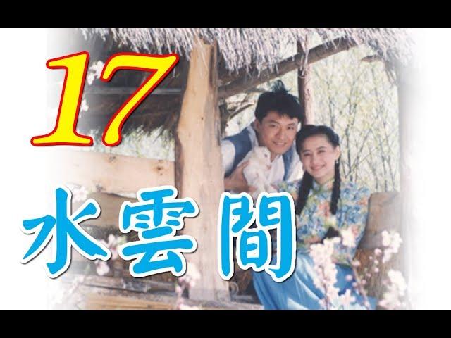 『水雲間』 第17集(馬景濤、陳德容、陳紅、羅剛等主演) #跟我一起 #宅在家