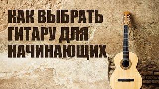Урок на гитаре - Как выбрать гитару для начинающих