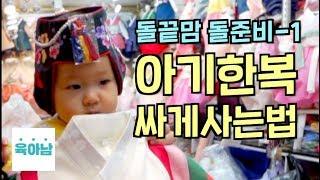 돌잔치준비-1 아기 제이콩 돌준비 한복 편 korean…