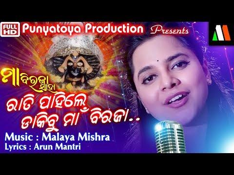 Rati Pahile Dakibu Bandhu |  Monsoon Creatives | odia new bhajan ft Asima Panda | Malaya Mishra |