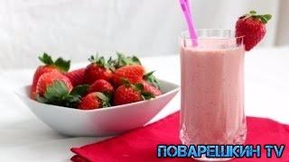 Молочный коктейль с клубникой. Рецепт / Milkshake with strawberries. Recipe / Поварешкин TV