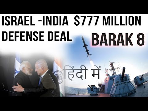India - Israel $777 million Defense Deal, Israel to supply Barack 8 missile defense systems to India