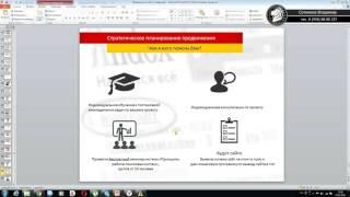 Обучение по продвижению сайтов  ч.14 - Курс