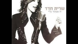 שרית חדד - זה ששומר עליי - האלבום המלא - Sarit Hadad