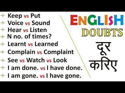 अगर अंग्रेज़ी मुश्किल लगती है तो अब से नहीं लगेगी। English Speaking Course | English Doubts