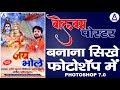 Bolbam poster design in Photoshop, Bhojpuri Poster kaise banaye