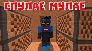 Download СПУЛАЕ МУЛАЕ - Приколы Майнкрафт машинима Mp3 and Videos