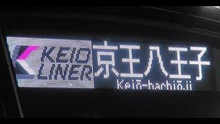 京王電鉄5000系5732F 新宿駅18時0分発京王ライナー5号京王八王子行き
