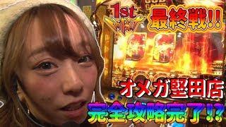 新番組「1st IMPACT」エンターテイメントオメガ堅田店を舞台に、有名ラ...
