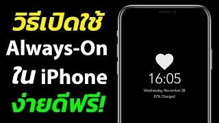 เปิดใช้ Always On บน iPhone ง่าย ดี ฟรี! ด้วย OLEDX | สอนใช้ iPhone ง่ายนิดเดียว