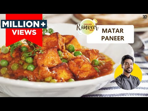 Restaurant style Matar Paneer at home | ढाबा जैसे मटर पनीर | Chef Ranveer Brar