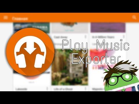 PlayMusicExporter | Музыка из PlayMusic в MP3!