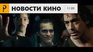 Новости кино (Bad Boys 3, Однажды в голливуде, Шерлок Холмс 3, Джокер, Соколиный глаз) 1С Интерес