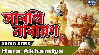 Zubeen Garg 2018 New Tokari Geet || Hera Akhamiya || Sarathi Narayan || Assamese Devotional Song