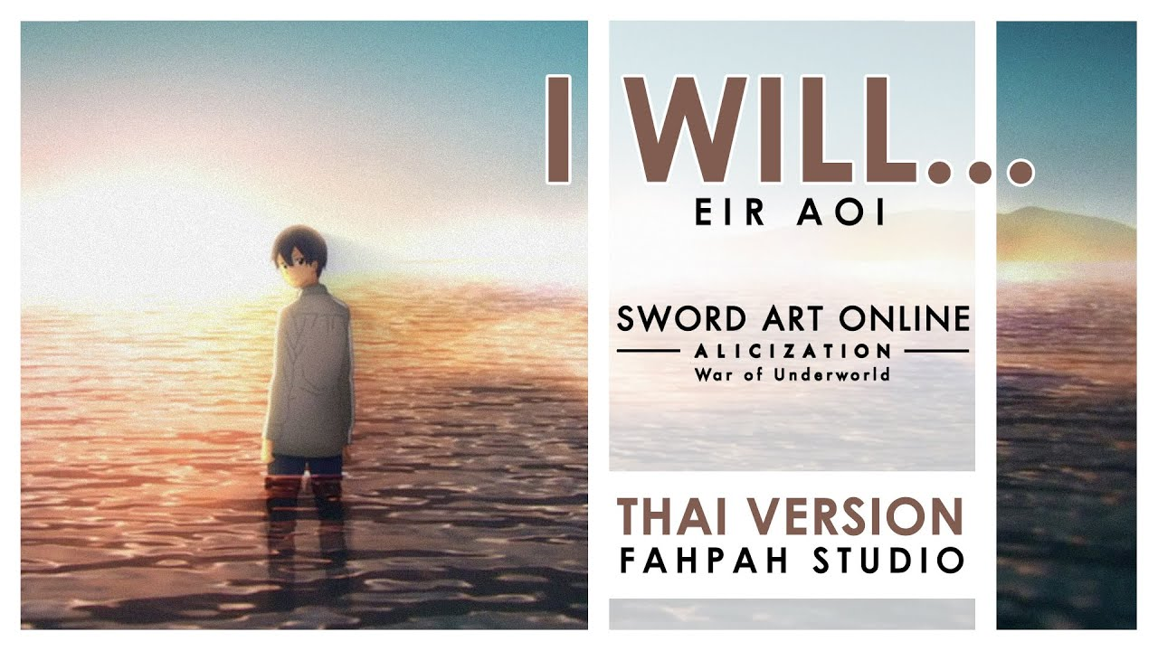 (Thai Version) I Will... - Eir Aoi 【Sword Art Online Alicization - War of Underworld Part 2】