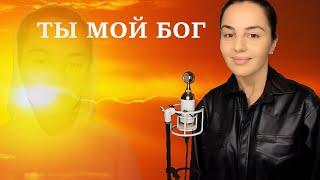 Смотреть клип D&M & Anivar - Ты Мой Бог