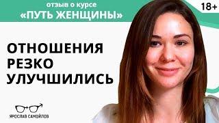 Отношения резко улучшились! Отзыв Софии. Курс «Путь Женщины» Ярослав Самойлов
