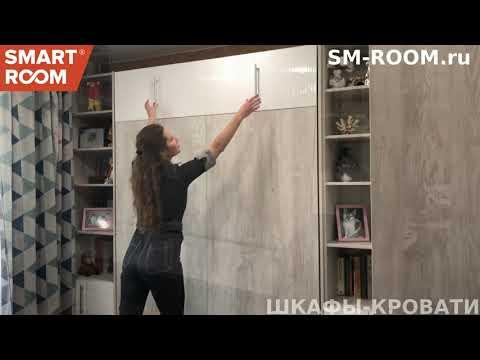 Шкаф-кровать Смарт Рум, Красноярск