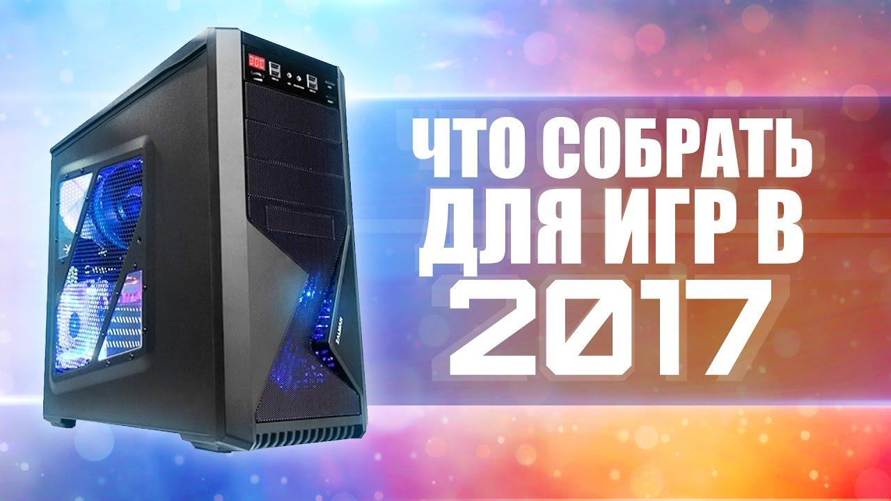 ОПТИМАЛЬНАЯ СБОРКА ДЛЯ ИГР в 2017