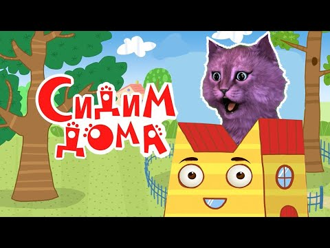 ТРИ КОТА СИДИМ ДОМА С ГОВОРЯЩИМ КОТЕНКОМ АБИ ИГРА для ДЕТЕЙ Три Кота Развивающие игры