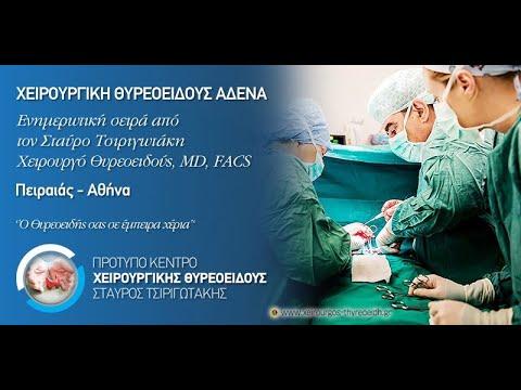 Κοινωνική προσφορά Σταύρου Τσιριγωτάκη χειρουργού θυρεοειδούς, δωρεάν επεμβάσεις θυρεοειδή