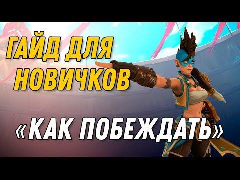 видео: Как побеждать в battlerite. Гайд для новичков.
