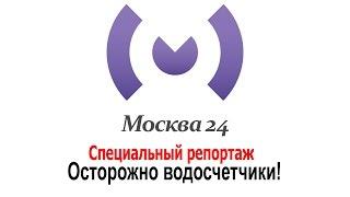 Поверка счетчиков воды компании Москвы 2016(, 2016-04-12T10:41:26.000Z)