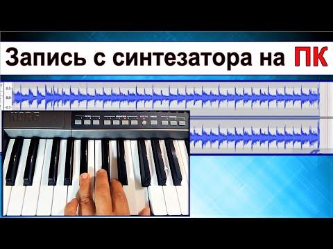 Как записать музыку на комп~подключение синтезатора⭐Audacity~Recording From Synth To PC