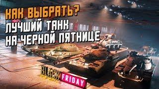 Не покупай танки на ЧЕРНОЙ ПЯТНИЦЕ пока не посмотрел это / Wot Blitz