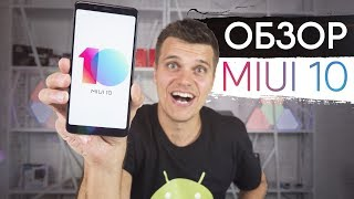 Обзор MiUi 10. Xiaomi обогнала Android P