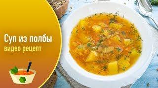 Суп из полбы — видео рецепт