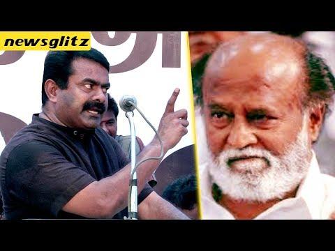 பேசவே பயப்படுற , CM ஆகணுமா ? : Seeman aggressive at Rajinikanth | TN Politics