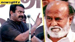 பேசவே பயப்படுற , CM ஆகணுமா ? : Seeman aggressive at Rajinikanth   TN Politics