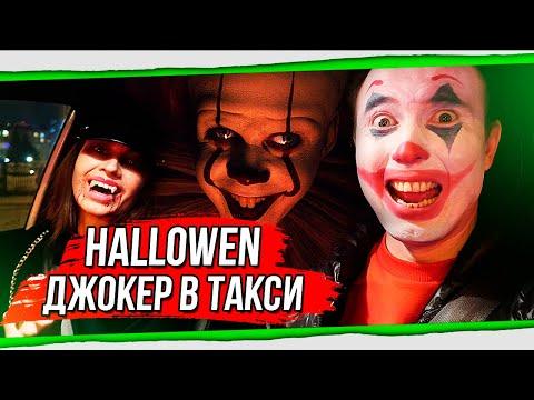 Реакция девушек на таксиста Джокер, пойман ДПС в Москве! Хэллоуин 2019 Рафис