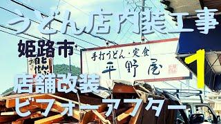 店舗改装ビフォーアフター! 姫路市 うどん店内装工事1